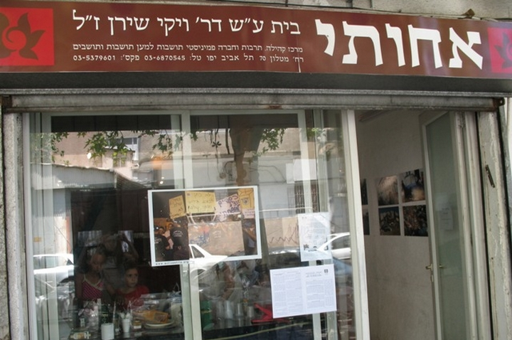 """בית """"אחותי"""" בתל אביב (צילום: שלומית ליר)"""