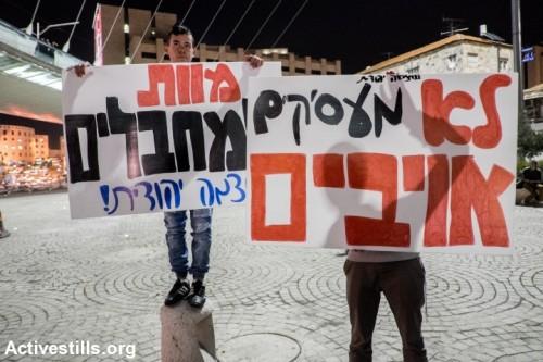 עשרים וארבע שעות לאחר הפיגוע בהר נוף: גל תקיפות נגד פלסטינים בירושלים