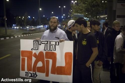 בנצי גופשטיין בהפגנה בירושלים, אוקטובר 2014 (אורן זיו/אקטיבסטילס)