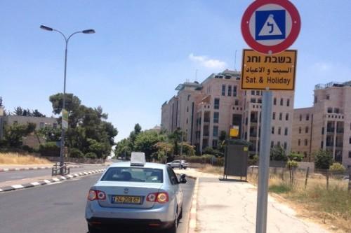 עיריית ירושלים מונעת ממורי נהיגה ערבים ללמד בשבת בשכונה חילונית