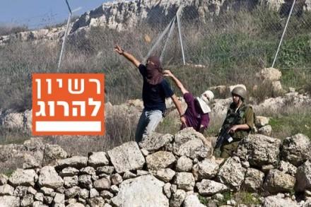 מתנחלים זורקים אבנים ליד חייל, נבי סאלח, 2010 (יותם רונן / אקטיבסטילס)