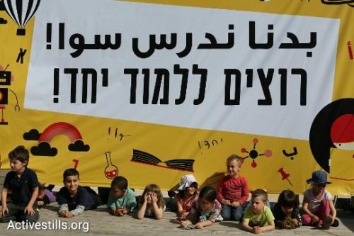 ילדים בהפגנה למען חינוך דו לשוני משותף ביפו (אורן זיו / אקטיבסטילס)