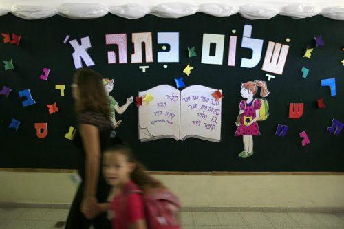 המורים מוסללים להיכשל כדי לנקות את מצפון משרד החינוך