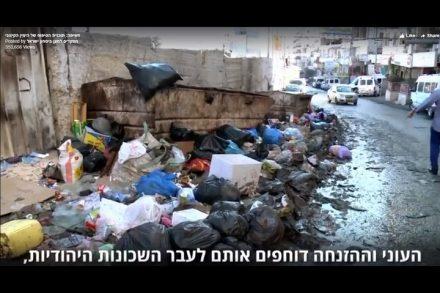 """צילום מסך מתוך הקמפיין של """"מפקדים למען בטחון ישראל. המסר ברור: הפלסטינים חיים בזוהמה, בין הררי זבל, ולכן הם רוצים לעבור ל""""שכונות היהודיות"""""""