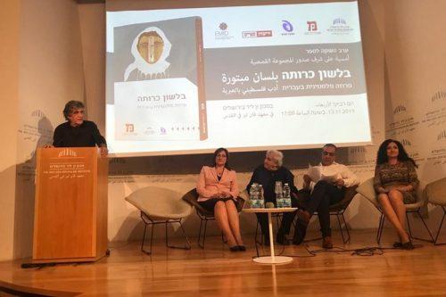 בלשון כרותה ובוטחת: הקובץ הגדול ביותר של פרוזה פלסטינית בעברית